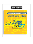 User Manual - Akhar 2010
