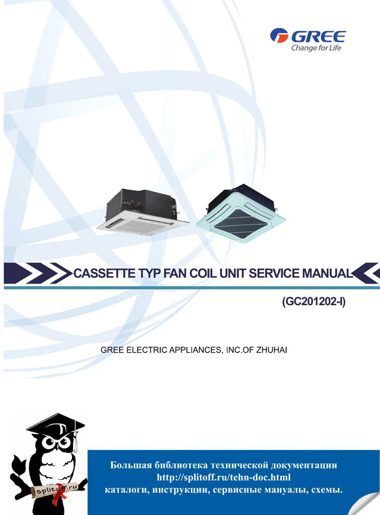 CASSETTE TYP FAN COIL UNIT SERVICE MANUAL