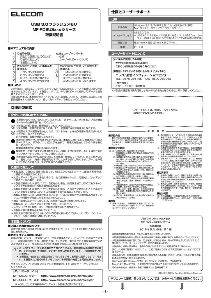 取扱説明書 [PDF形式] #565354