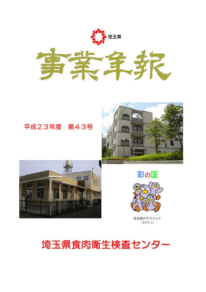 埼玉県食 食肉衛生検査セン ンター