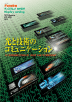 Futaba DISPLAY SOLUTIONS ディスプレイカタログ Display catalog