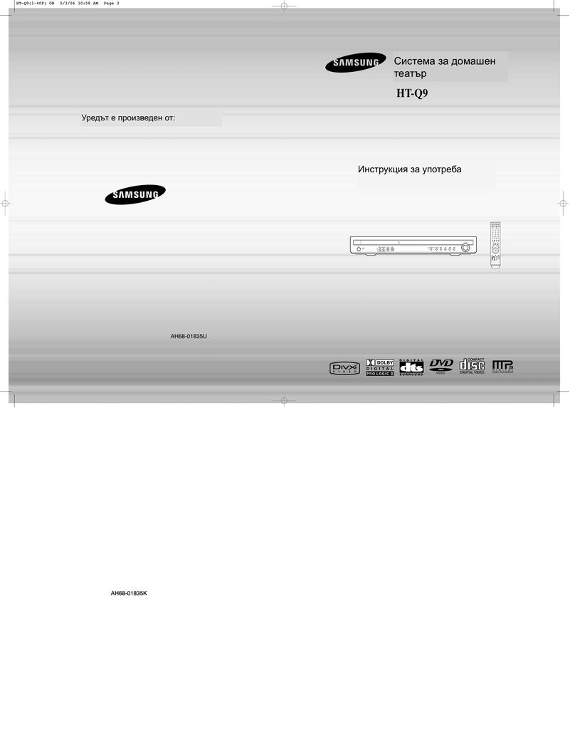 Samsung HT-Q9 Наръчник за потребителя