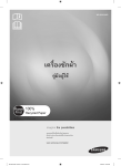 Samsung WD136UVHJWD/ST User Manual