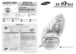 Samsung VC6304 User Manual