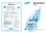 Samsung VC2750H User Manual