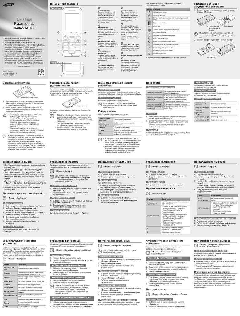 инструкция самсунг с3262