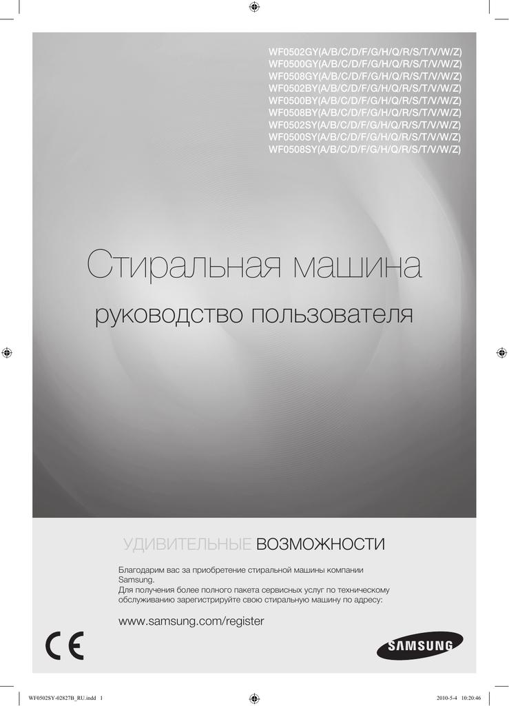 Samsung WF0502SYV Инструкция по использованию 010e8c718f8ea