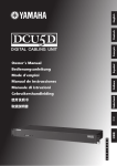 Yamaha DCU5D Owner's Manual