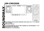SoundMax SM-CMD3000 User's Manual