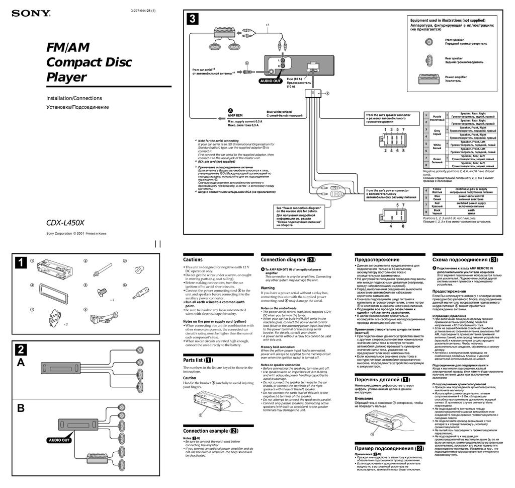 магнитола jvc g227 схема подключения