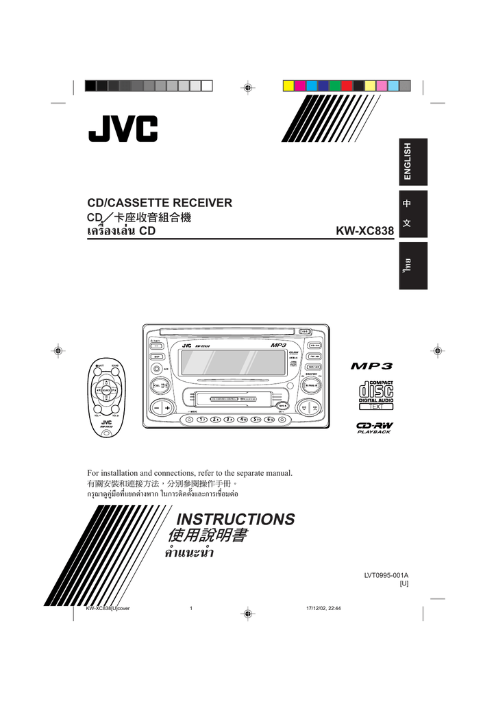 Car Stereo Jvc Kw Xc777 Wiring Diagram Will Be A Xc838 User S Manual Rh Manualzilla Com 620 Wire Colors