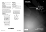 Yamaha BRX-610 Owner`s manual